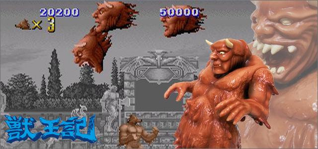 SEGA RETROGAME SOFUBI COLLECTION:Altered Beast Stage 1 Boss Aggar(�ò��� ���ơ���1 �ܥ� �ϥ���)
